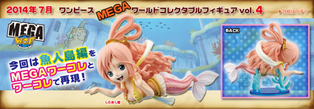 File:One Piece World Collectable Figure Mega Volume 4.png