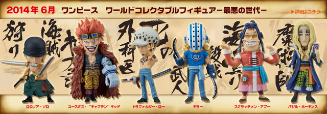 File:One Piece World Collectable Figure One Piece Volume Worse Generation.png