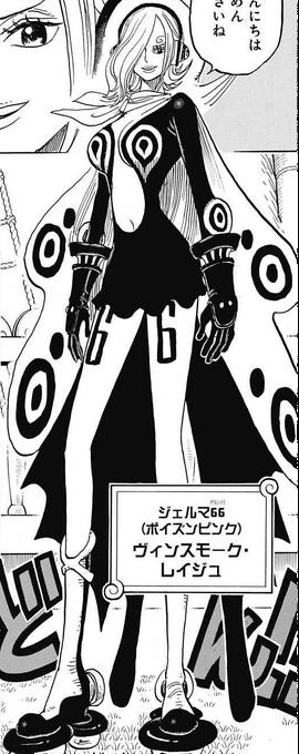 Vinsmoke Reiju en el manga