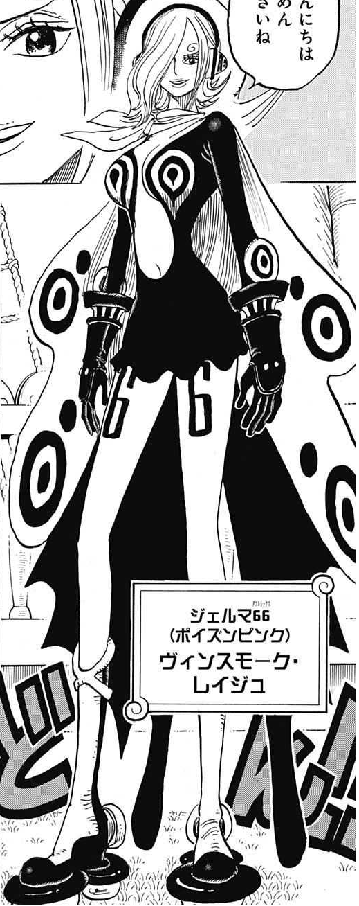 Vinsmoke Reiju manga