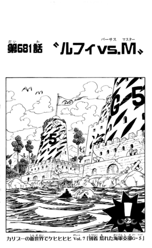 Chapter 681