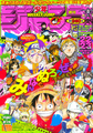 Shonen Jump 2004 Issue 22-23.png