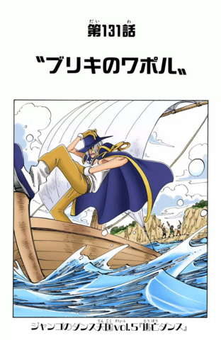 File:Chapter 131 Colored.png