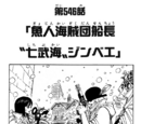 Chapter 546