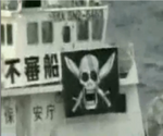Real pirates with similar flags.