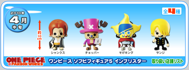 File:One Piece x Panson Works Soft Vinyl Set 5.png