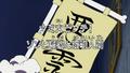 Thumbnail for version as of 06:31, September 17, 2014