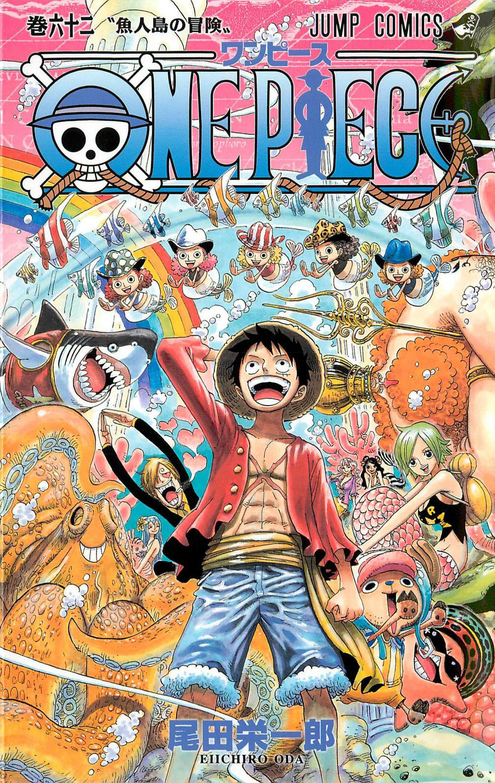 D Exhibition One Piece : Tome one piece encyclopédie fandom powered by wikia