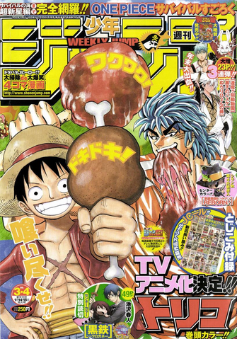 File:Shonen Jump 2011 Issue 03-04.png