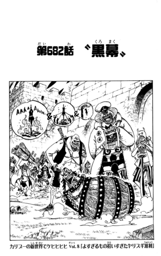 Chapter 682