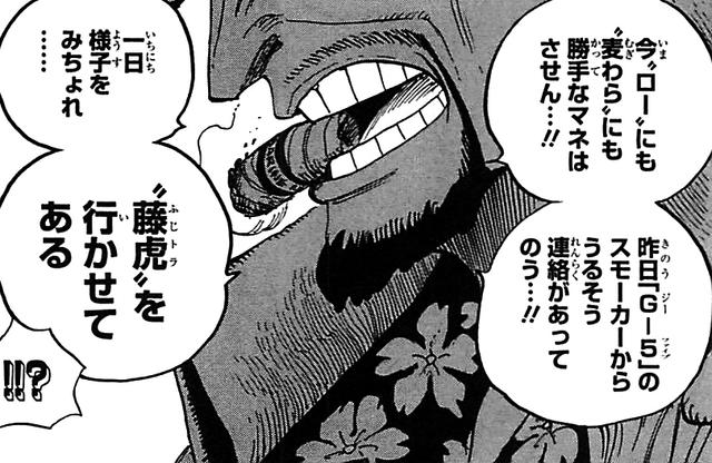 File:Sakazuki's Floral Pattern Manga.png