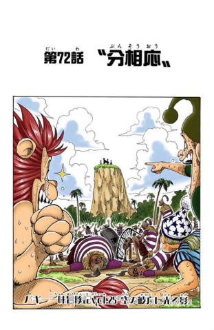 File:Chapter 72 Colored.png