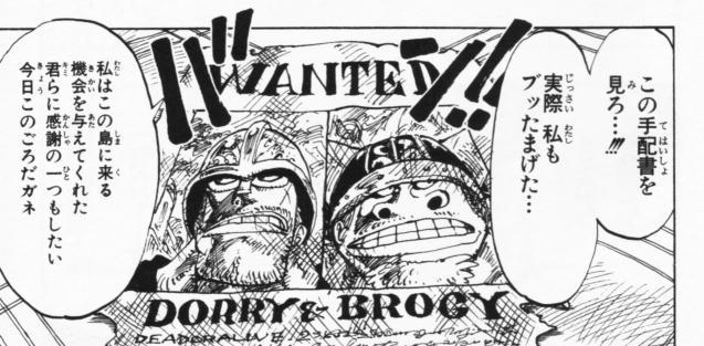File:Dorry and Brogy Manga Spellings.png