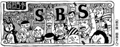 SBS75 Header 1.png