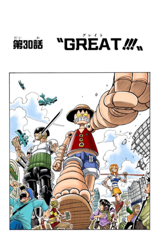 File:Chapter 30 Colored.png