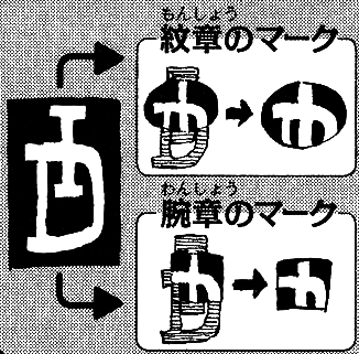 File:Impel Down Logo.png