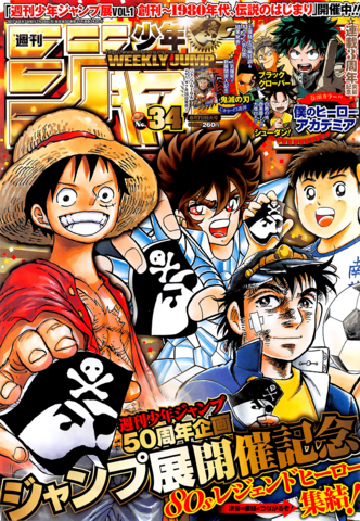 File:Shonen Jump 2017 Issue 34.png