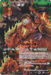 Sakazuki Miracle Battle Carddass 84-85.png
