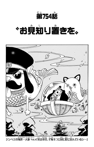 Chapter 754