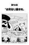 Chapter 754.png