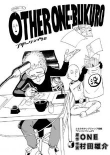 ONEBUKURO 1