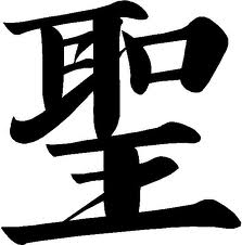 File:Faith Kanji.jpg