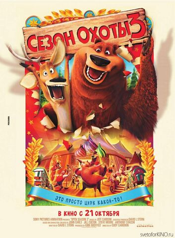 File:1284383693 sezon-ohoty-3.jpg