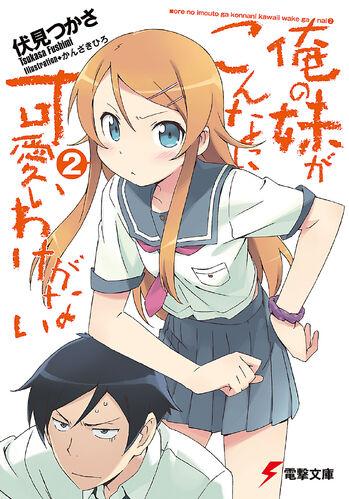 File:Ore no Imouto ga Konnani Kawaii Wake ga Nai Light Novel v02 cover.jpg