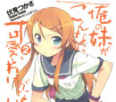 Ore no Imouto ga Konna ni Kawaii Wake ga Nai Light Novel Volume 02