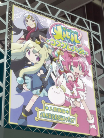 File:Meruru cosplay poster.png