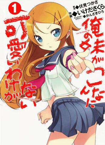 File:Ore no Imouto ga Konnani Kawaii Wake ga Nai Manga Manga v01 cover.jpg