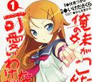 Ore no Imouto ga Konnani Kawaii Wake ga Nai Manga Volume 01