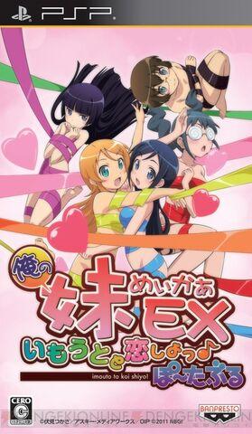 File:Ore no Imouto Maker EX (game cover).jpg