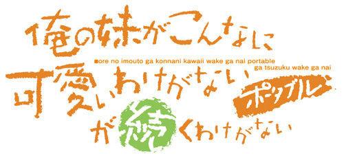 File:Oreimo p-zoku logo.jpg