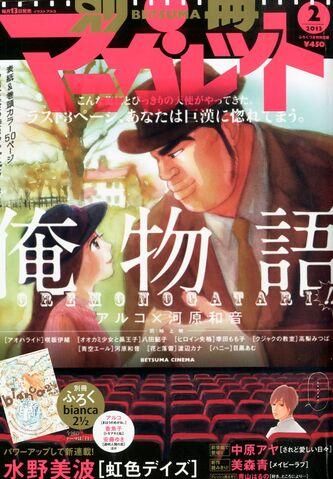 File:Betsuma 2013-02.jpg