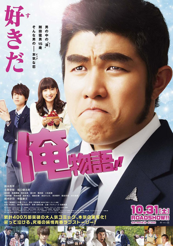 File:Ore Monogatari Live Action Poster 1.png