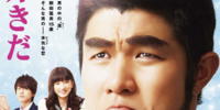 Ore Monogatari (Live Action)