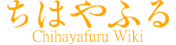 Chihayafuruwiki