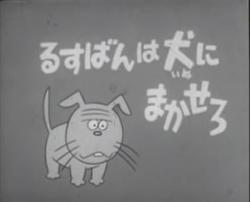 1966 Episode 1A Titlecard