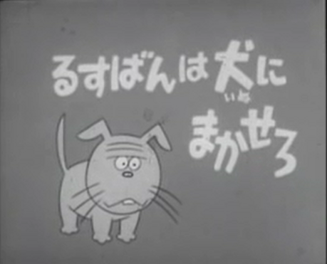 File:1966 Episode 1A Titlecard.png
