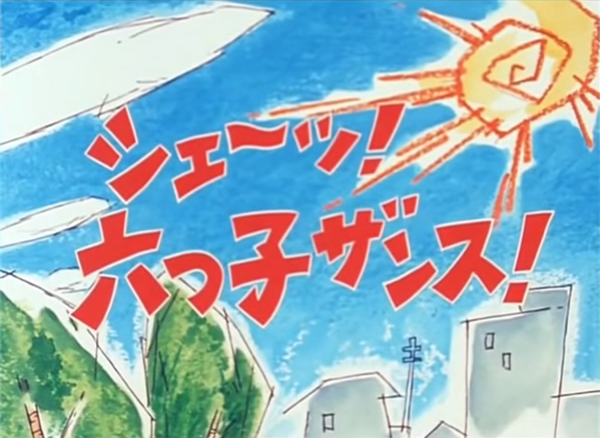 File:1988 Episode 1 Titlecard.png