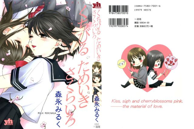 File:Kisses, Sighs, and Cherry-Blossom Pink 000a.jpg