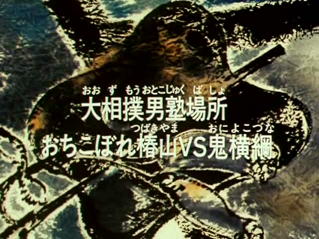 File:Episode 6.png