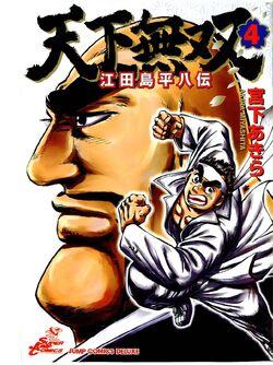 Edajima Volume 4