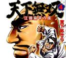 Peerless: The Legend of Edajima Heihachi