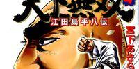 Peerless: The Legend of Edajima Heihachi