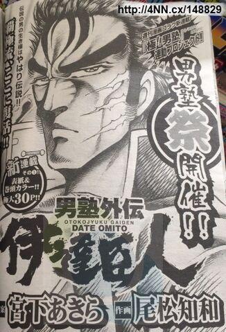 File:Otoko Juku Gaiden Date Omito Announcement.jpg