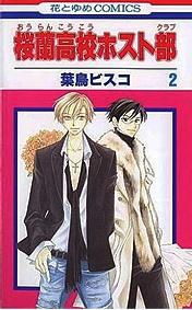 File:Volume 2 manga.jpg