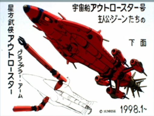 File:Outlaw Star Concept (Exterior A).png
