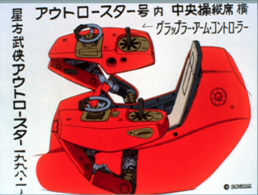 File:Outlaw Star Concept (Cockpit B).png